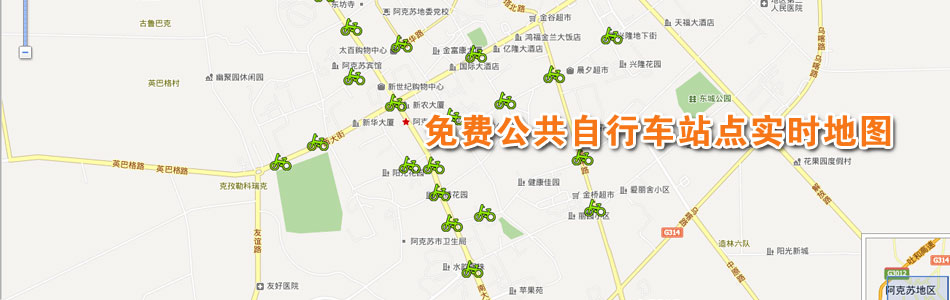 阿克苏免费公共自行车实时在线地图