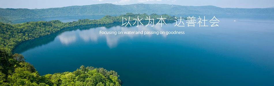 以水为本 达善社会