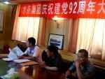 水务集团庆祝建党92周年大会