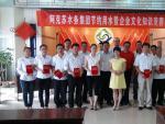 """水务集团举办以""""节约用水暨企业文化""""知识竞赛"""