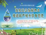 落实五大发展理念,推进最严格水资源管理